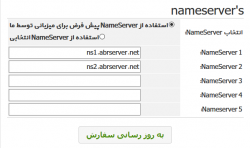 انتقال و تمدید دامنه های IR به abrserver.com